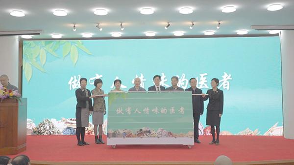 2019年医学与人文——南普陀中医论坛开幕揭牌