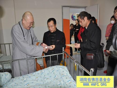 圣辉大和尚到湖南省儿童医院看望并资助患白血病的