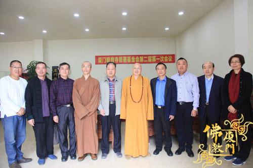 厦门观音寺慈善基金会第二届第一次会议在观音寺召开