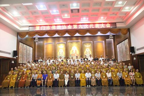 厦门市佛教协会第九次代表大会圆满闭幕 则悟大和尚…