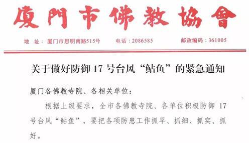 """市佛协关于做好防御17号台风""""鲇鱼""""的紧急通知"""