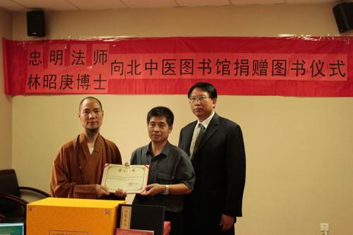忠明法师及台湾林昭庚博士代表海峡两岸专家学者向北京中医药大学图书馆捐赠图书