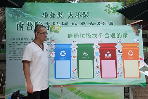 南普陀寺:小分类 大环保 南普陀寺垃圾分类在行动