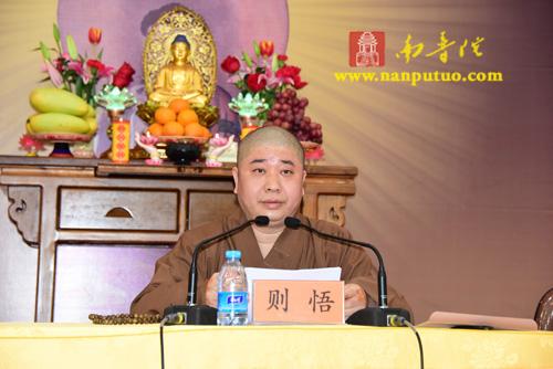 则悟院长在闽南佛学院2017年春季开学大会上讲话