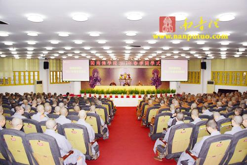 不忘初心 悲智双运—闽南佛学院隆重举行2017年春季开学典礼