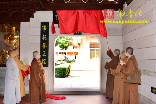 """闽南佛学院举行""""佛教养正院""""揭牌仪式"""