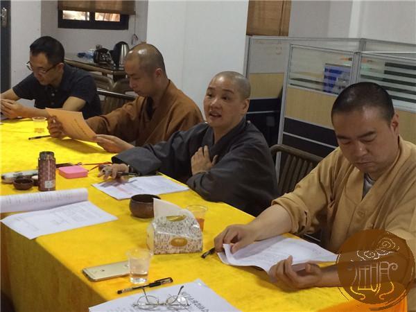 思明区佛教协会召开秘书长以上例会