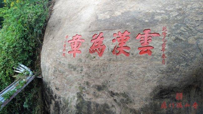 厦门清代石刻文物重现天日