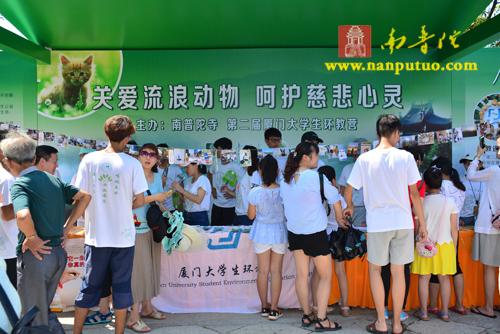 南普陀寺与厦门大学绿野协会共同举办关爱流浪动物公…