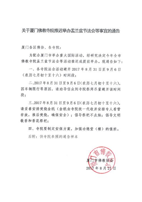 关于厦门佛教寺院推迟举办盂兰盆节法会等事宜的通告