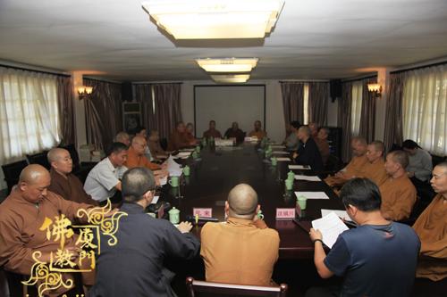 厦门市佛教协会召开八月份副秘书长以上人员会务会议