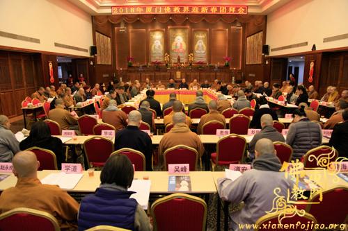2018年厦门佛教界迎新春团拜会在鸿山寺隆重举行