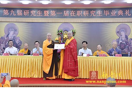 闽南佛学院隆重举行第九届研究生暨第一届在职研究生毕业典礼