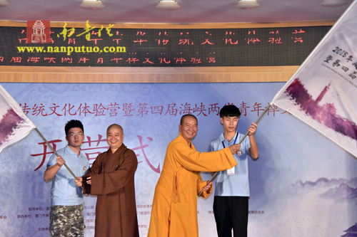 2018年厦门、台湾青年中华传统文化体验营暨第四…
