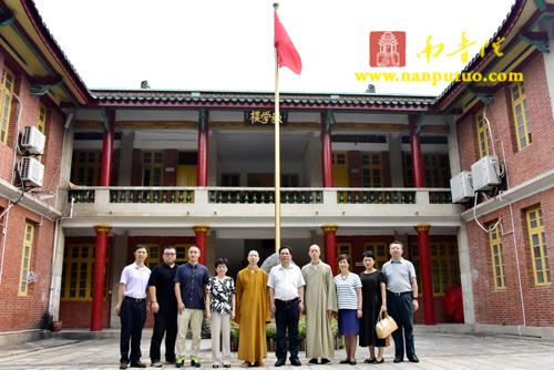 中共福建省委统战部调研团到南普陀寺参访考察