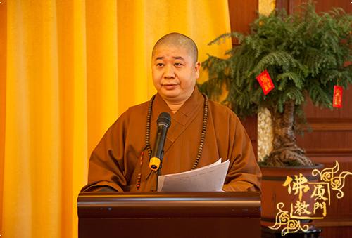 佛教在新时代的契约与规则——则悟大和尚在厦门市佛…
