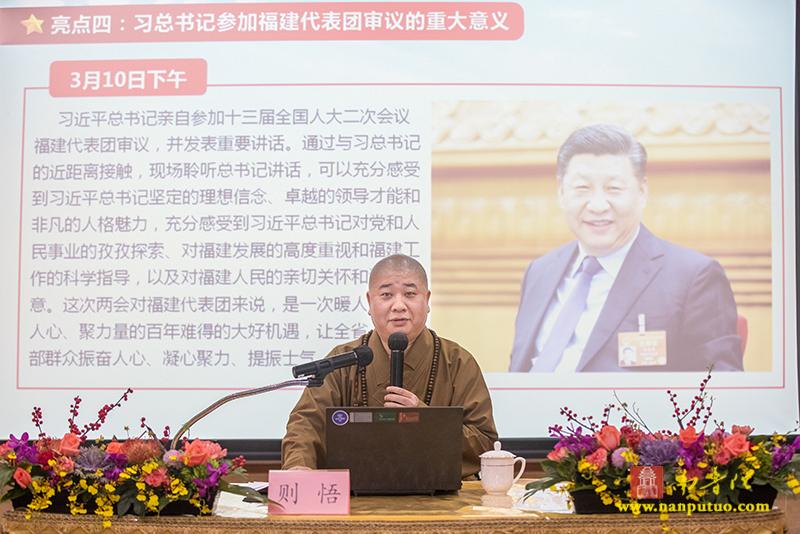 厦门市宗教界传达学习贯彻全国两会精神