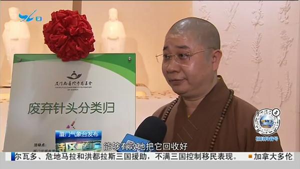 厦门电视台:废弃针头回收 我市5家医疗机构启动针…