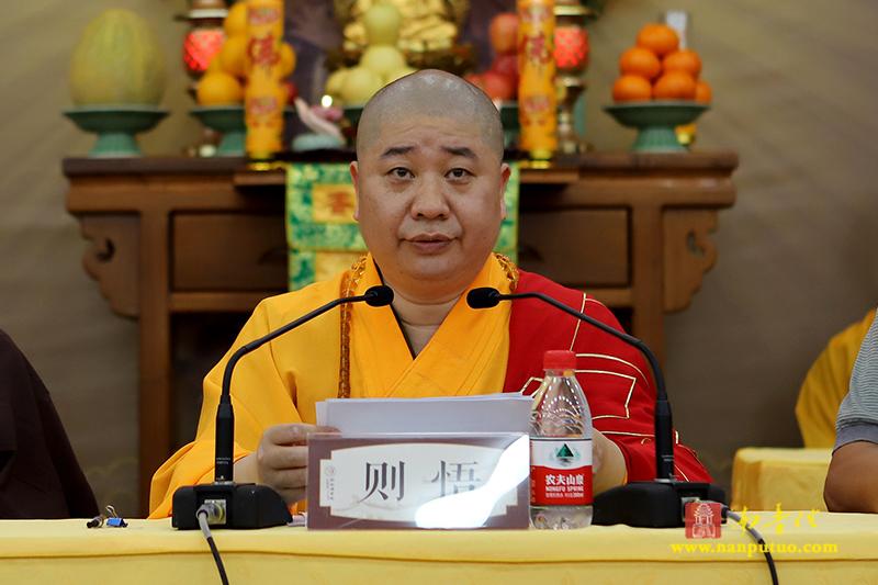 则悟大和尚在闽南佛学院2019级新生入学典礼上发表讲话