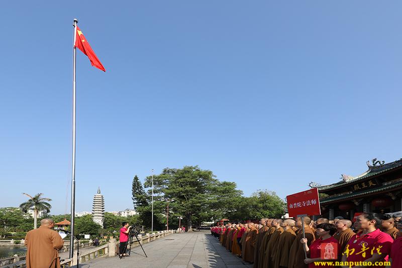 厦门佛教界举办系列活动庆祝中华人民共和国成立70…