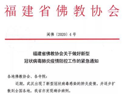 福建省佛教协会关于做好新型冠状病毒肺炎疫情防控工…