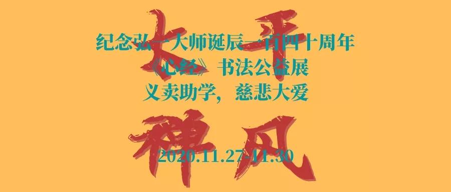 """纪念弘一大师诞辰140周年""""太平禅风""""心经书法作品展暨助学慈善活动将于11月27-30日在厦门国际会展中心举行"""