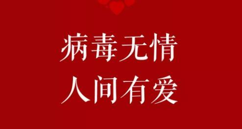 石室公告 | 助力疫情防控2月16日募集善款公布(附湖北省随州广水市中医院紧急物资募捐公告)