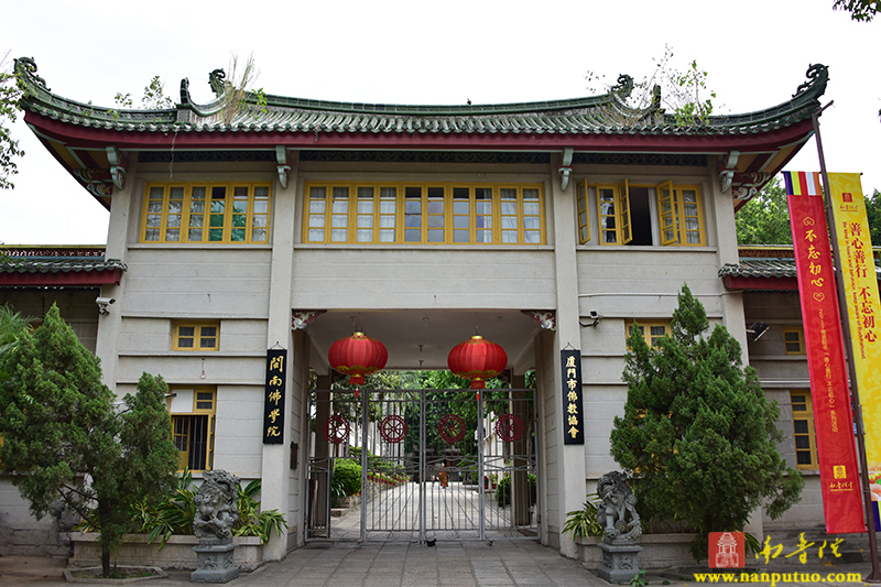 闽南佛学院2020年研究生招生章程