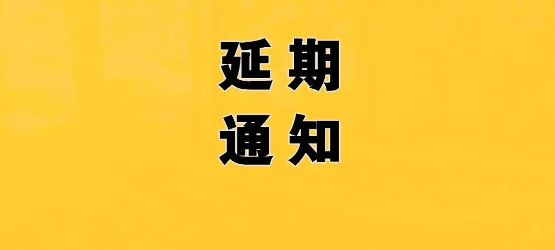 厦门鸿山寺第二届水陆法会延期通知