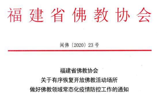 福建省佛教协会关于有序恢复开放佛教活动场所做好佛教领域常态化疫情防控工作的通知
