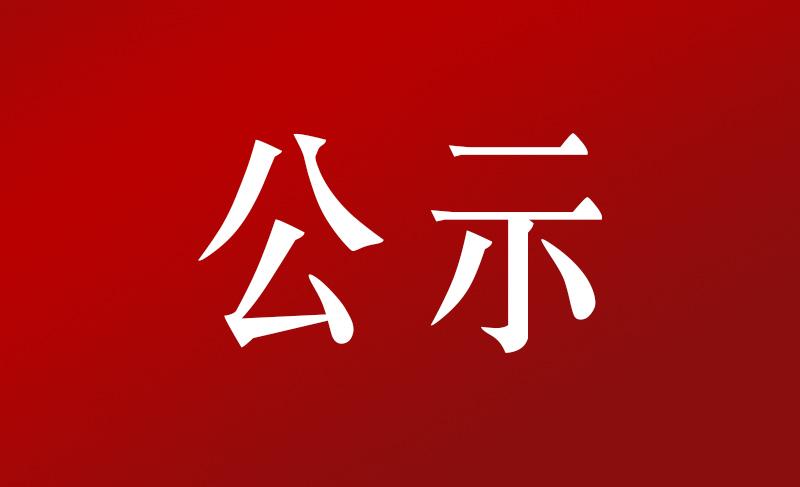 厦门市南普陀义工服务社关于推荐参评第五届全国11…