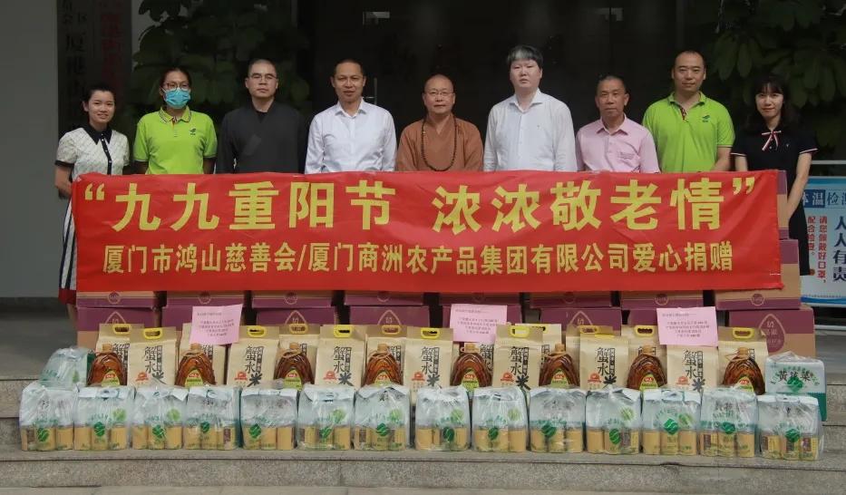 重阳节 • 鸿山慈善会为三百多位老人送温暖