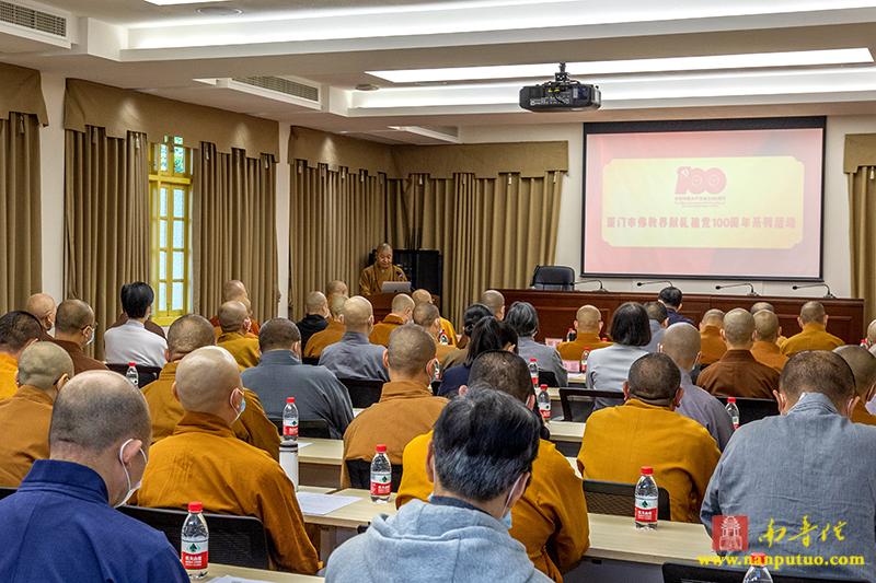 礼赞百年 同心向党<br>厦门市佛教协会召开庆祝建党百年动员部署大会