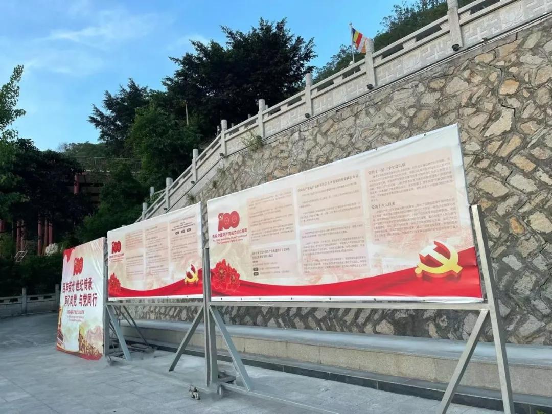 【爱党爱国 平安创建】厦门准提寺开展党史宣传与法规学习