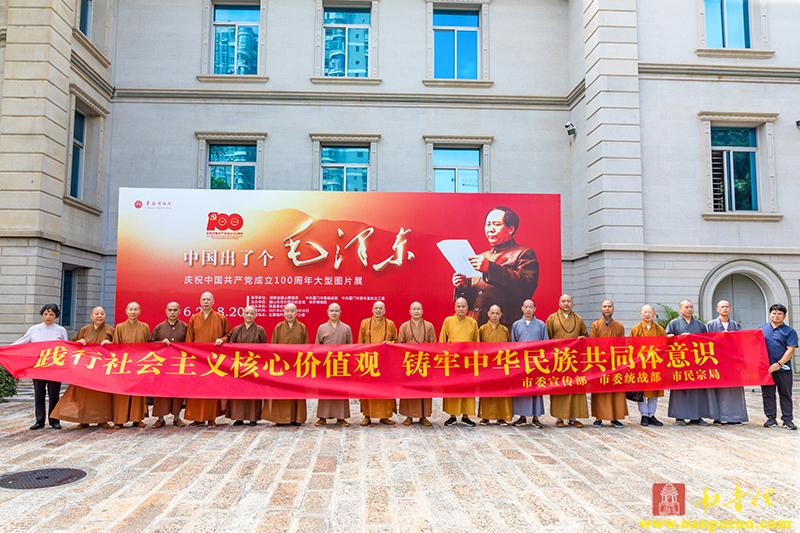 """厦门市佛教协会组织参观""""中国出了个毛泽东——庆祝中国共产党成立100周年大型图片展"""""""