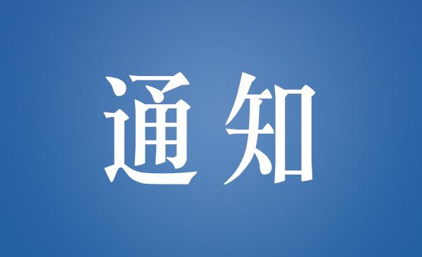 厦门市佛教协会关于严格落实各项防控措施的通知